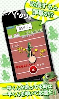 Screenshot of 一平くん100m走