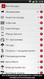 Вся Находка - screenshot thumbnail