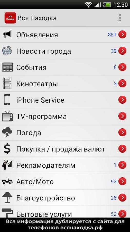 Вся Находка - screenshot