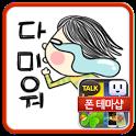 절망적인 슬픔 이모티콘 icon