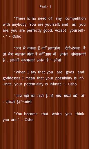 Osho Speeches in Hindi