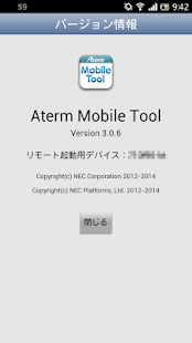 Aterm Mobile Tool for Android- screenshot thumbnail