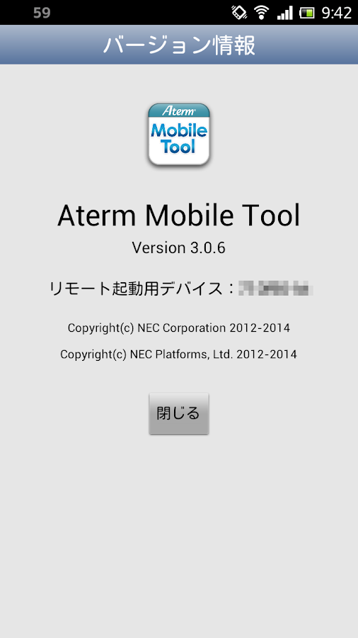 Aterm Mobile Tool for Android- screenshot
