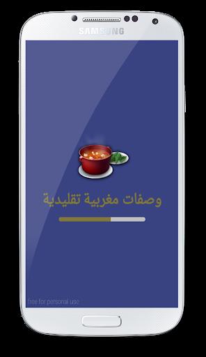 وصفات مغربية تقليدية