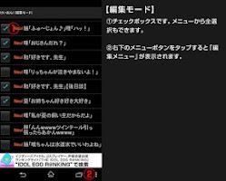 Screenshot of えすえすっ!完全版