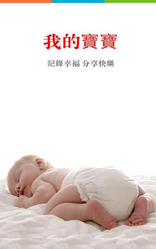 我的寶寶 - 媽媽日记 懷孕育兒全記錄 成長寫真相簿