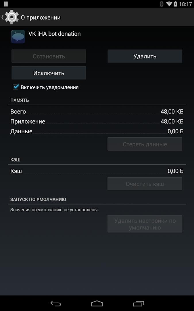 Скачать FP iHA bot для Android