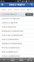 Screenshot of 나만의 문화유산 해설사