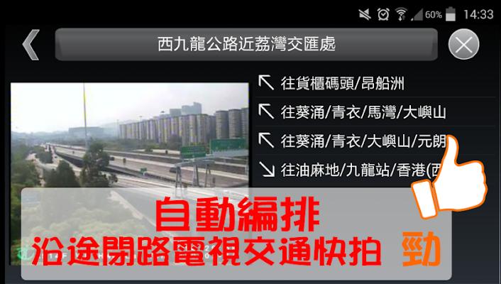 MapKing 車聯網導航-香港 - screenshot