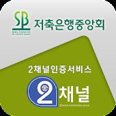 저축은행중앙회 2채널 인증 서비스