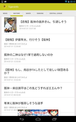 プロ野球速報:タイガーズインフォ for 阪神タイガース