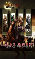 Screenshot of 帝王三国