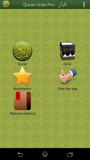 قرآن Quran Urdu PRO