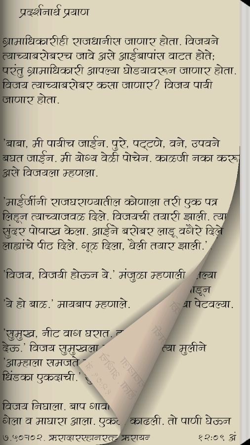 "essay on scientist in marathi Read this short essay on the ""advantages and disadvantages of science"" in hindi language home related essays: essay on the ""advantages and disadvantages of film""- in hindi essay on""science-advantages and disadvantages -essay in hindi 451 words essay on science – advantages and disadvantages ""the advantages and."