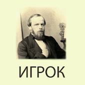 Игрок Ф.М.Достоевский