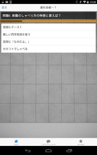 無料休闲Appのアニメクイズ! forデュラララ!!|記事Game