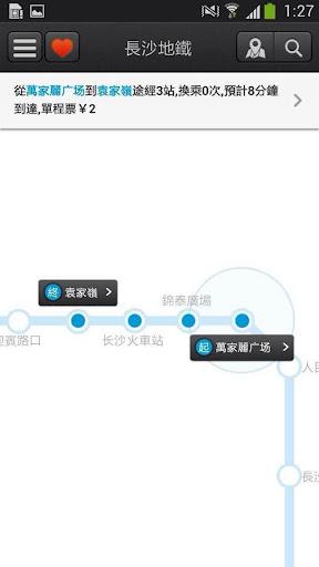 玩交通運輸App|长沙地铁免費|APP試玩