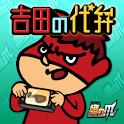 Yoshida's Daiben logo