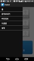 Screenshot of 음성인식 문자전송 앱 다이알로이드
