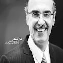 أجمل قصائد بدر بن عبد المحسن icon