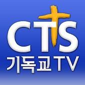 CTS (기독교TV,기독교방송,설교,성경,CCM,찬양)