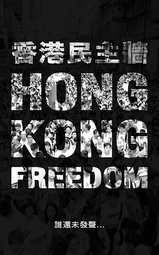 香港民主場 - Hong Kong Freedom - 佔中