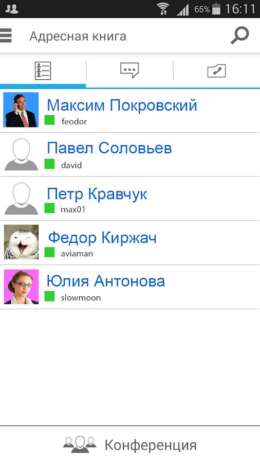 Видеозвонки TrueConf - screenshot