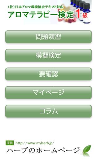 アロマテラピー検定対策1級問題集アプリ