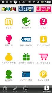 お金が貯まるモッピーアプリ★- スクリーンショットのサムネイル