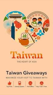 Taiwan Giveaways - screenshot thumbnail