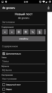 Diary.ru Next- screenshot thumbnail