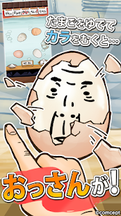 Boiling OSSAN Eggs!- screenshot thumbnail