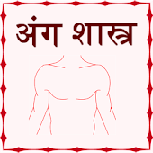ang shastra - body guide