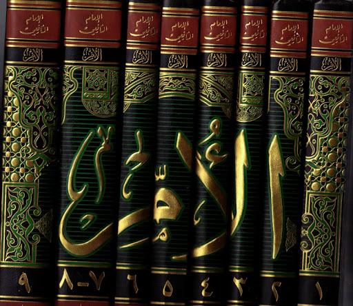 Al-Umm Jilid 1 - Imam Syafiie