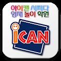 아이캔 시찌다 영재 놀이학원(은평구신사동영재학원) logo