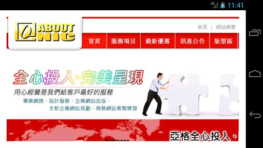 【免費工具App】亞格網路-APP點子