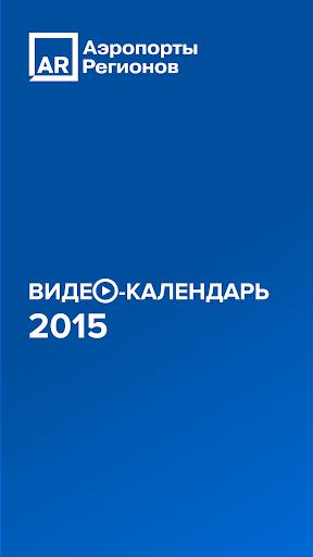 AR Calendar 2015