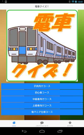 電車クイズ!