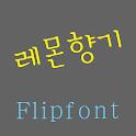 TFLemonperfume™ Flipfont icon