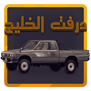 Gulf Drift for PC and MAC