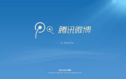 腾讯微博HD(Android Pad)