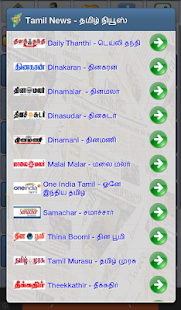 Tamilnadu News :  Tamil News- screenshot thumbnail