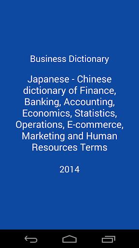 商务词典 Zh-Ja