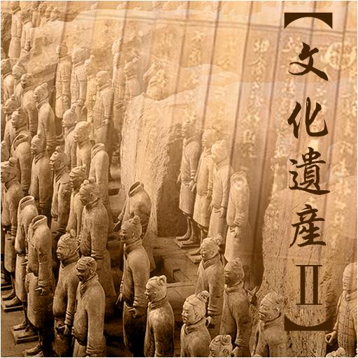 书籍の中国世界文化遺産2 LOGO-記事Game