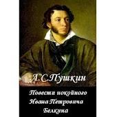 Повести Белкина А.С.Пушкин
