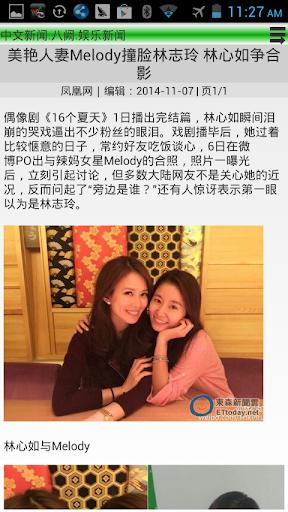 玩新聞App|中文新闻 中国新闻 八阙Popyard(无广告条)免費|APP試玩