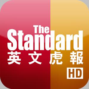 新聞App|The Standard LOGO-3C達人阿輝的APP