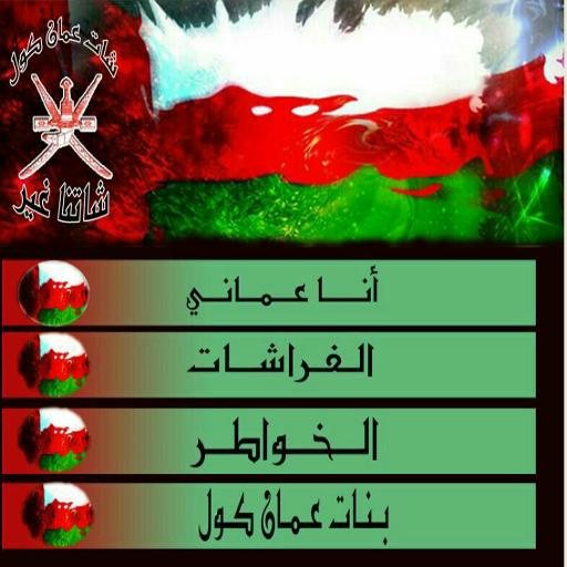 شات شـباب عمان كول new LOGO-APP點子
