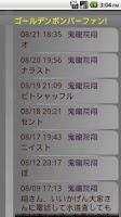Screenshot of 金爆ファン!(ゴールデンボンバー ブログ ビューア)