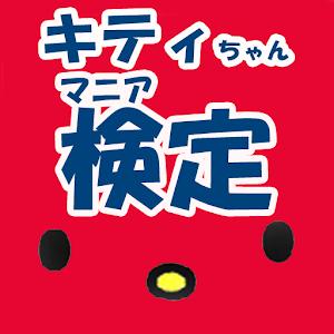 娱乐のキティちゃんマニア検定 LOGO-記事Game